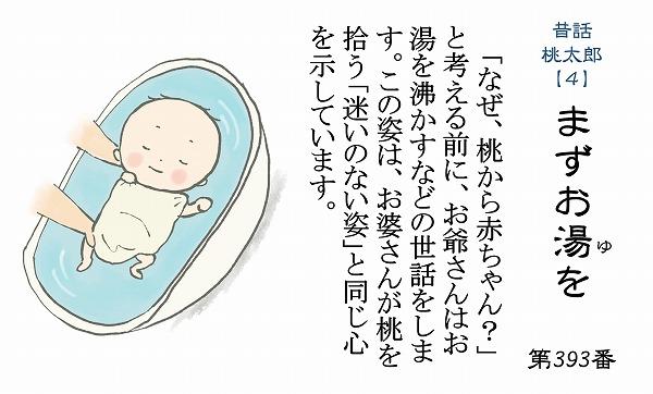 600仏教豆知識シール 390-399 昔話シリーズ 桃太郎4