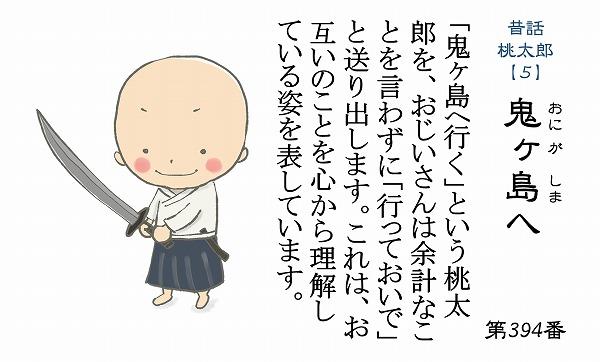 600仏教豆知識シール 390-399 昔話シリーズ 桃太郎5