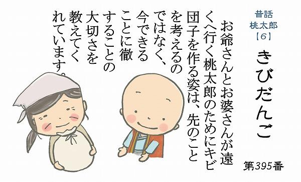 600仏教豆知識シール 390-399 昔話シリーズ 桃太郎6