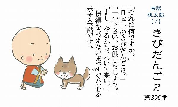 600仏教豆知識シール 390-399 昔話シリーズ 桃太郎7