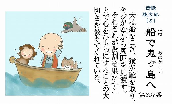 600仏教豆知識シール 390-399 昔話シリーズ 桃太郎8