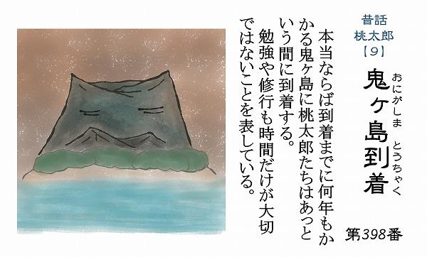 600仏教豆知識シール 390-399 昔話シリーズ 桃太郎9