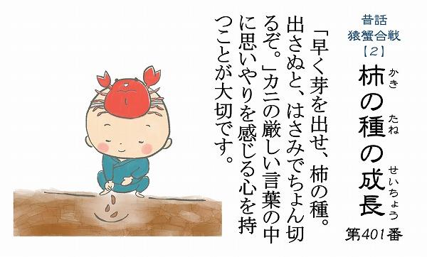 600仏教豆知識シール 400-407 昔話シリーズ 猿蟹合戦2