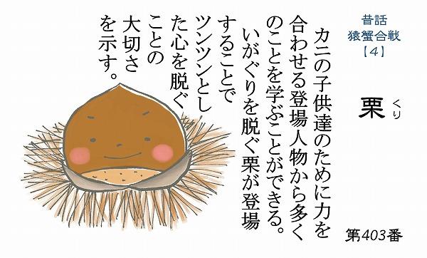 600仏教豆知識シール 400-407 昔話シリーズ 猿蟹合戦4