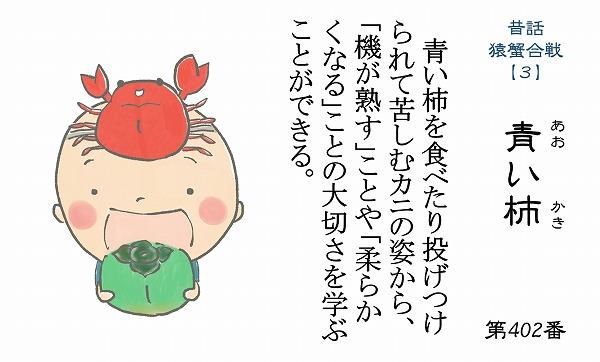 600仏教豆知識シール 400-407 昔話シリーズ 猿蟹合戦3
