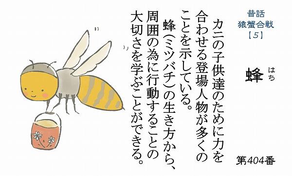 600仏教豆知識シール 400-407 昔話シリーズ 猿蟹合戦5