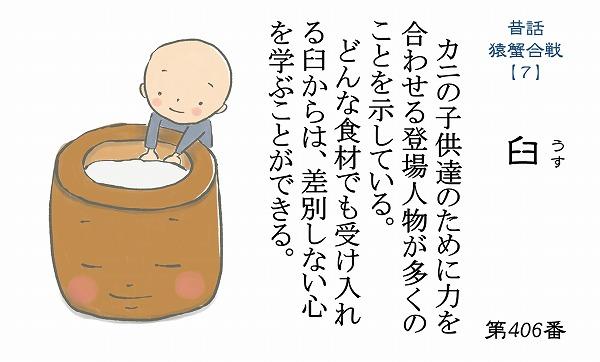 600仏教豆知識シール 400-407 昔話シリーズ 猿蟹合戦7