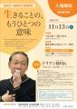 01-durian-sukegawa-chirashi.jpg