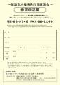 02-durian-sukegawa-chirashi.jpg