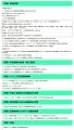 まん延防止等重点措置区域の指定を受けて-岐阜県