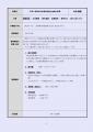web01-3-1-1【子育て支援課】主要事業概要(子育て世帯特別給付金)