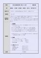 web03-3-1-3-【市民協働】主要事業概要(移住定住情報発信事業)