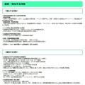 web01-まん延防止等重点措置の継続・強化