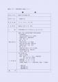 web-議第47号-工事請負契約の締結(議案資料)