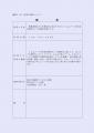 web-議第51号-財産の取得(議案資料)