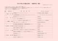 web01-mizu-R3-6-一般質問一覧表