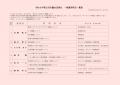 web02-mizu-R3-6-一般質問一覧表