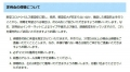 web-mizu2021-6月定例会の傍聴について