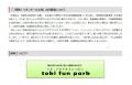 web00-toki-fun-park