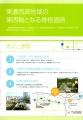 web03-東濃西部都市間連絡道路-EPSON077