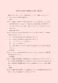 web01-【AW瑞浪】移住定住促進の連携協力に関する協定書