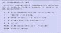 web-第33回全国健康福祉祭ぎふ大会