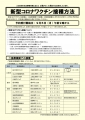 web01-toki-接種案内(12~15歳)