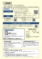web02-toki-接種案内(12~15歳)