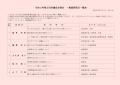 web01-mizu-r3-9-一般質問一覧表