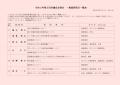 web02-mizu-r3-9-一般質問一覧表