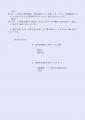 web02-災害時におけるレンタル機材の供給に関する協定書
