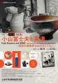 web-re-特別展「小山冨士夫と美濃」