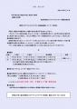 web-mizu-r3-0916-別紙-受験生優先接種のご案内