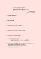 web-瑞浪市議会-中学3年生-10月5日