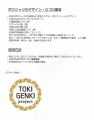 web-TOKI-GENKI-project-EPSON036