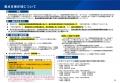 web01-union-tono-資料-厚生労働省講演資料