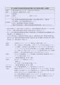 web05-第1回東濃中部地域新病院建設基本構想・基本計画策定委員会議事録