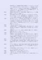 web06-第1回東濃中部地域新病院建設基本構想・基本計画策定委員会議事録