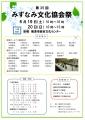 web01-mizu-2021-35th-EPSON075.jpg