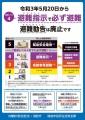 web01-mizu-chirashi.jpg