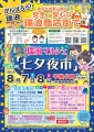 web01-mizunami-marche1.jpg