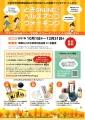 web01-toki-arukuto-2021.jpg