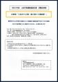 web01-toki-history-2021-06-EPSON001.jpg