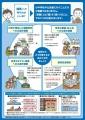 web02-mizu-chirashi.jpg