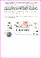 web02-sekisui-EPSON063.jpg