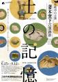 web03-toki-history-2021-06-EPSON005.jpg
