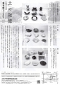 web04-toki-history-2021-06-EPSON007.jpg