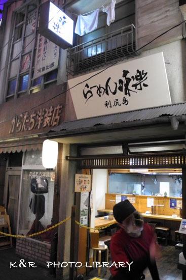 2020年12月20日1新横浜ラーメン博物館・らーめん味楽