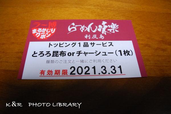 2020年12月20日4新横浜ラーメン博物館・らーめん味楽