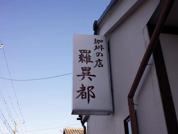 境町・珈琲の店 羅異都1